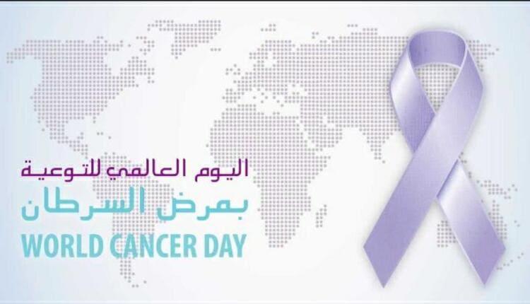 أنا وسأفعل شعار اليوم العالمي لمرض السرطان 2021 حصريات