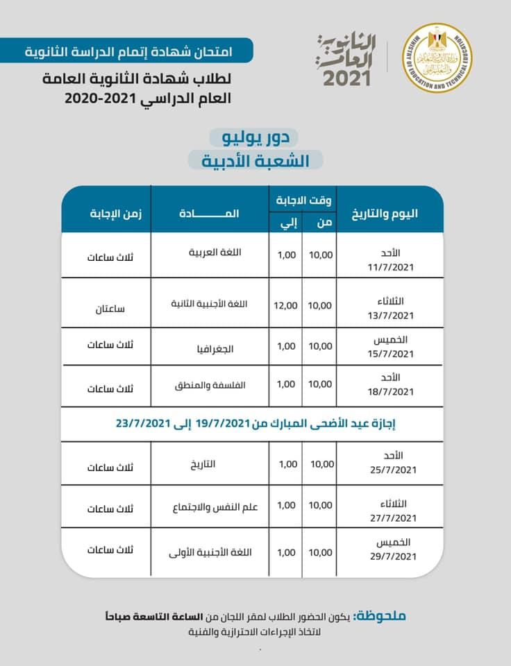 جدول امتحانات الثانوية العامة 2021 أدبي