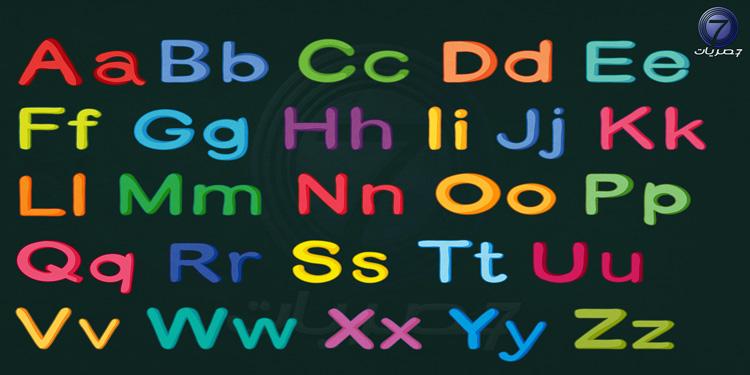 حروف اللغة الإنجليزية