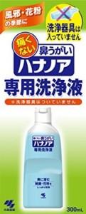 鼻洗浄(ハナノア)