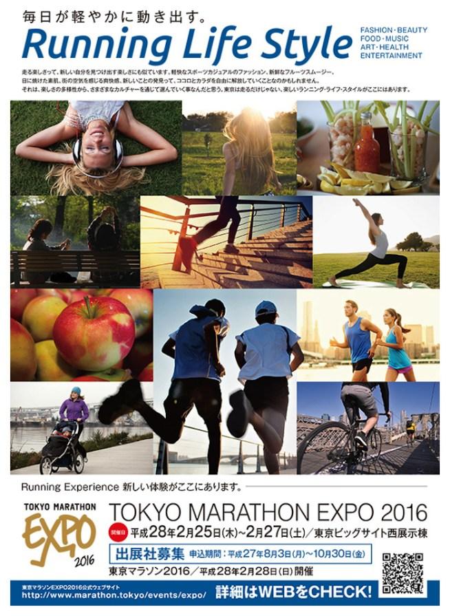 http://www.marathon.tokyo/anniversary-project/