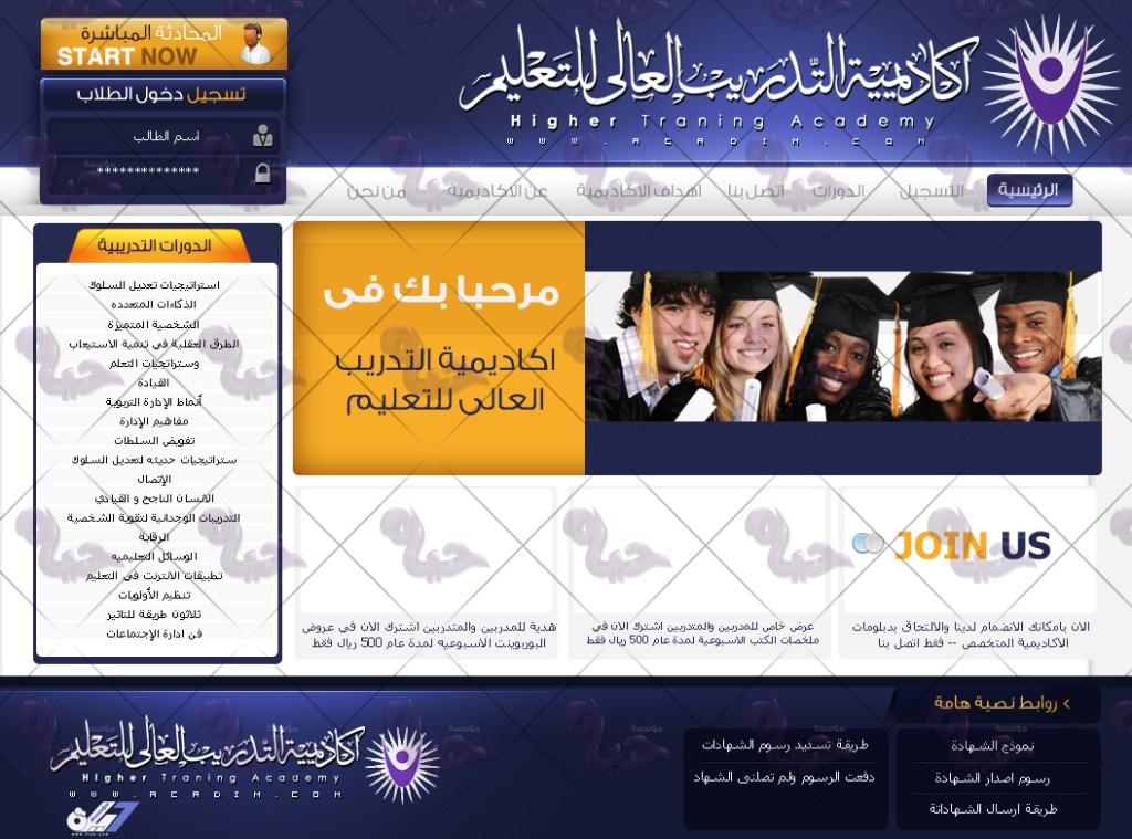 اكاديمية التدريب العالي للتعليم