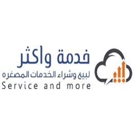 موقع خدمة وأكثر