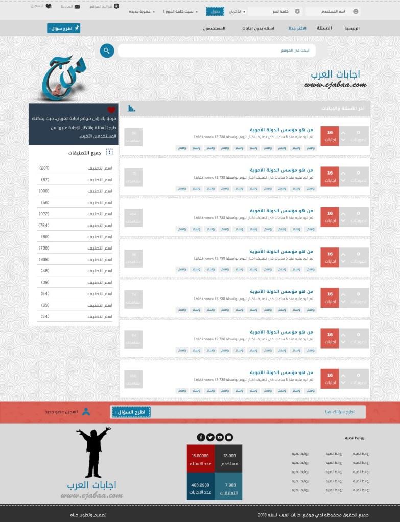 اجابات العرب