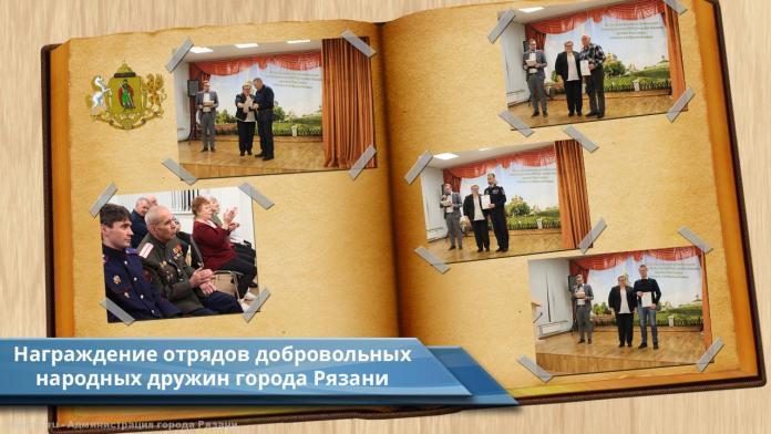 В Рязани наградили представителей добровольных народных дружин города Рязани