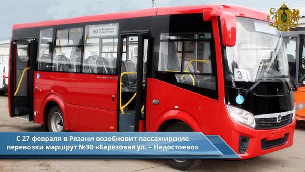 В Рязани возобновит работу маршрутка №30