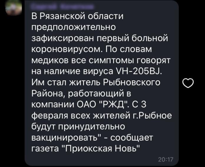 Рязанский Роспотребнадзор опроверг слухи о первом случае коронавируса