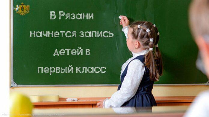 В Рязани родители выстраиваются в очереди для записи детей в школу