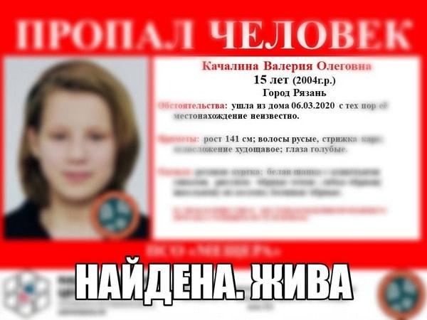 Найдена пропавшая в Рязани 15-летняя девочка