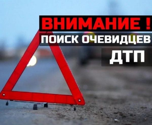 Госавтоинспекция ищет очевидцев наезда на пешехода в Рязани