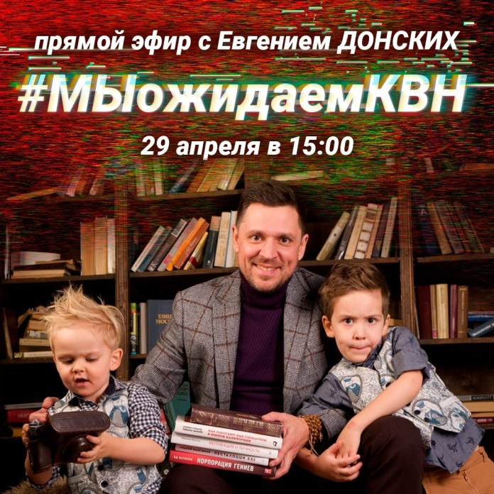#МЫожидаемКВН. Прямой эфир с Евгением Донских