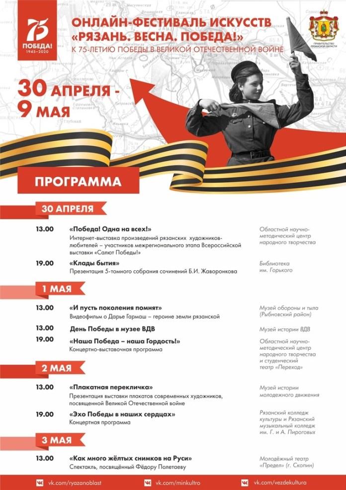 В Рязани состоится большой онлайн-фестиваль «Рязань. Весна. Победа!»