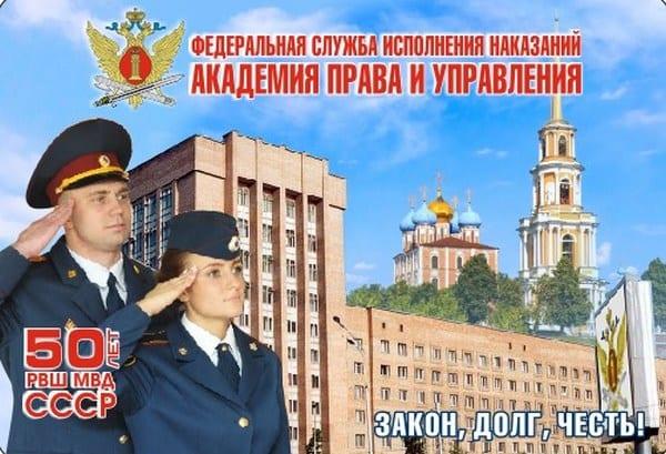 Академия ФСИН отмечает 50-летие