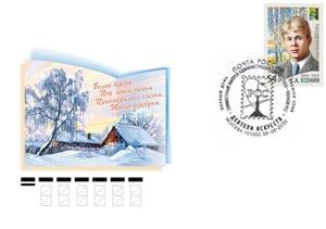 В почтовое обращение вышла марка в честь 125-летия со дня рождения Сергея Есенина