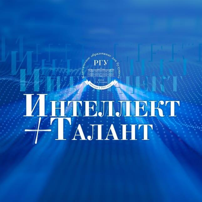 Завершается приём заявок на конкурс «Интеллект +». Творческое испытание