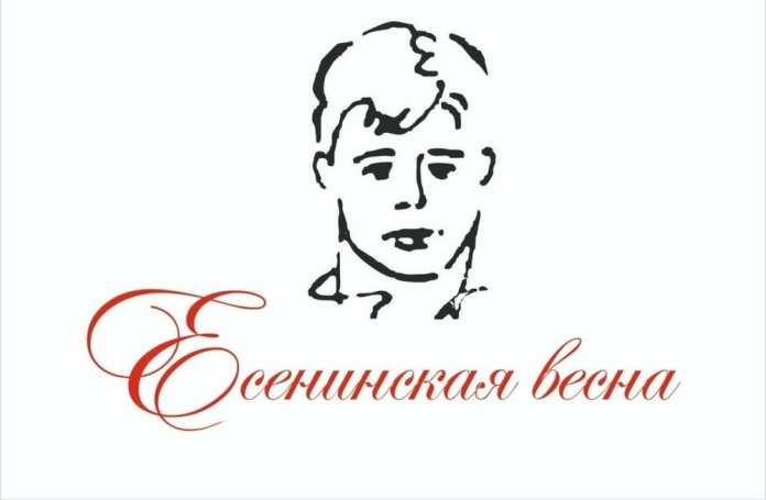 В Рязани подвели итоги  XVI Всероссийского фестиваля «Есенинская весна»