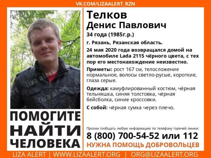 На прошлой неделе в Рязани пропал молодой человек