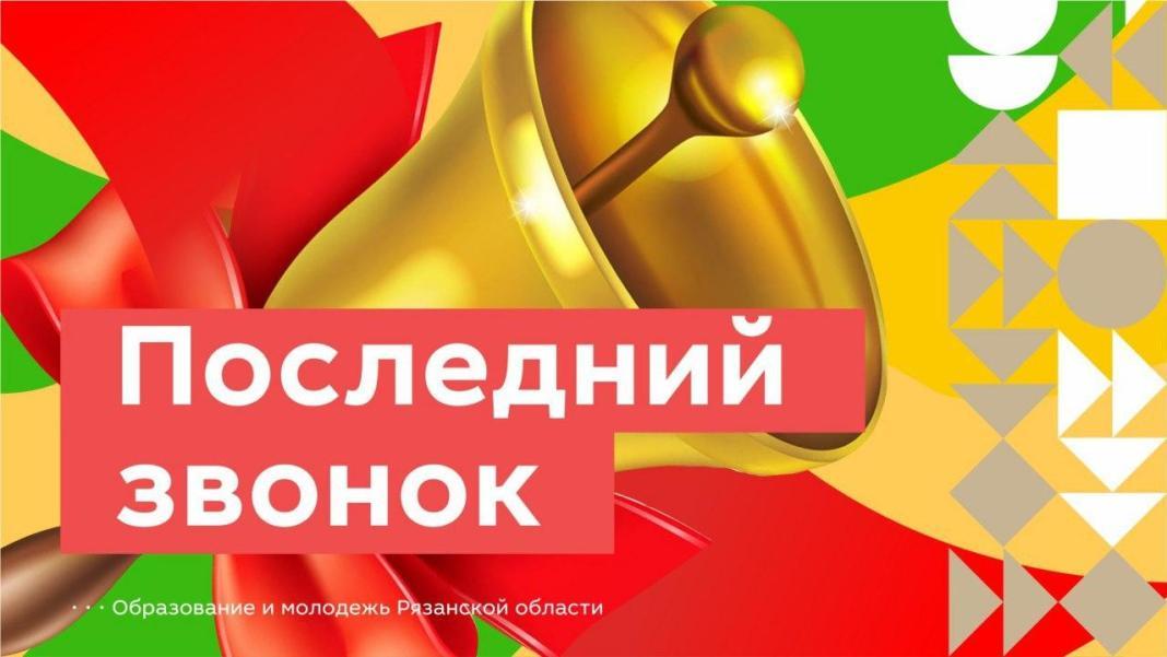 В Рязани состоится онлайн-праздник «Последний звонок»