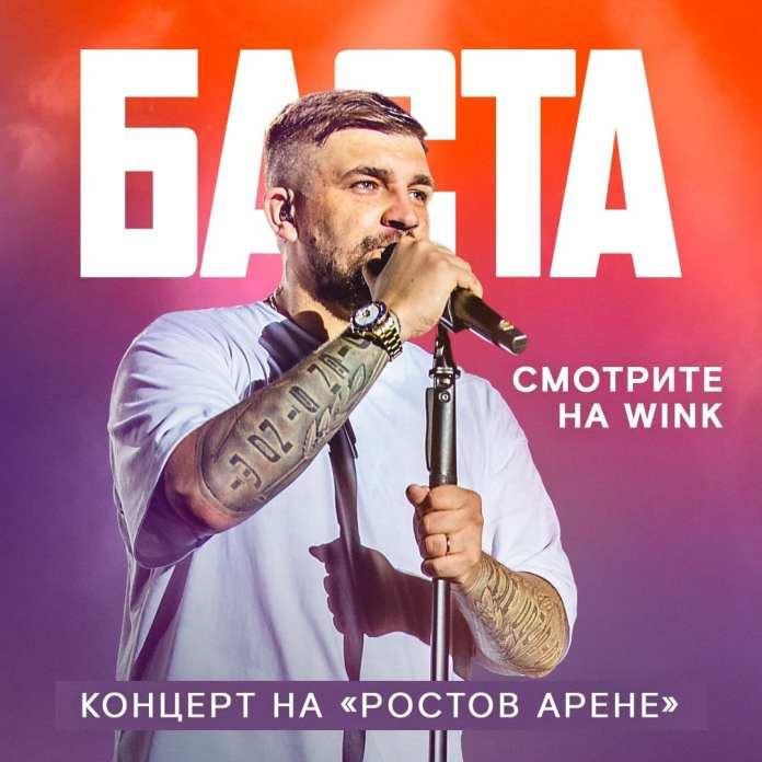 Большой фильм-концерт Басты – цифровая премьера в Wink и more.tv