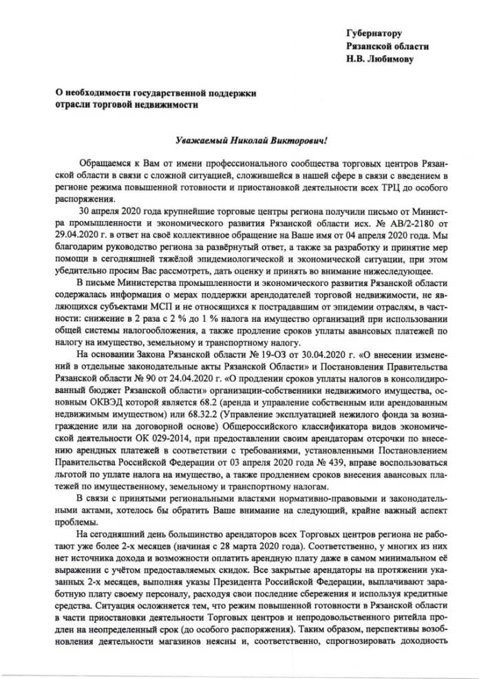 Руководители ТЦ Рязани написали открытое письмо губернатору Николаю Любимову
