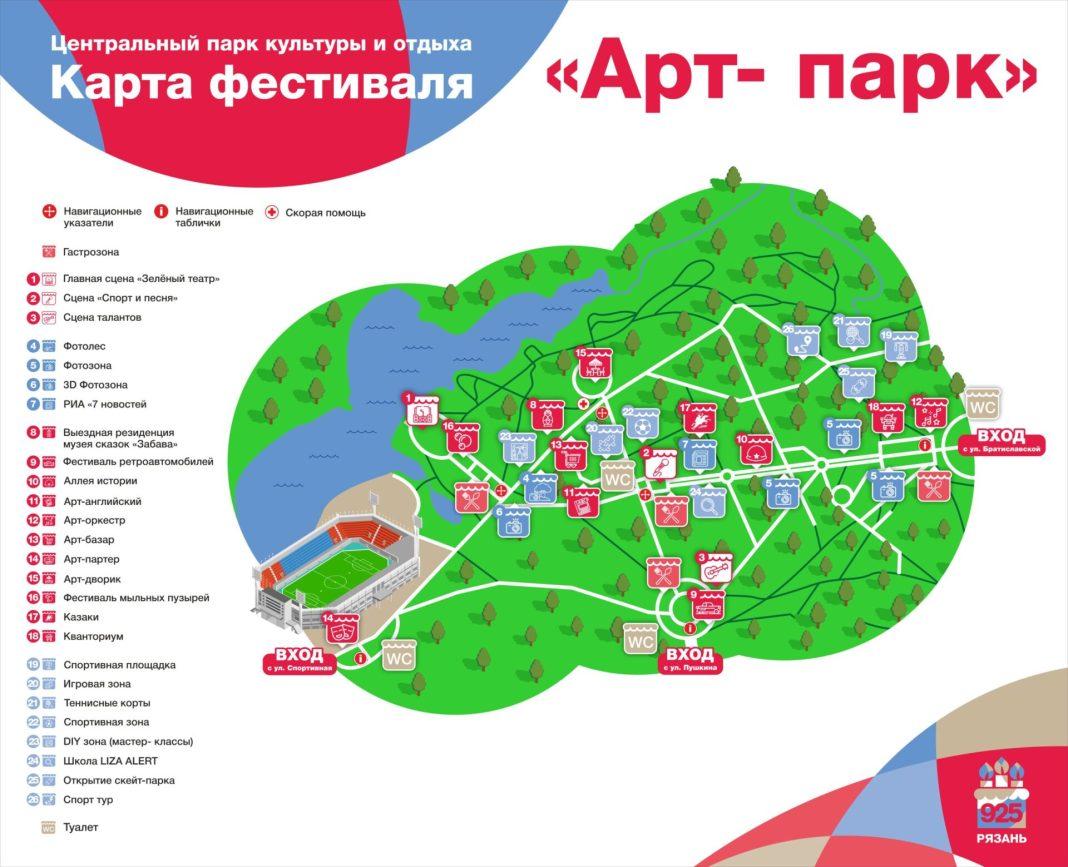 Карта фестиваля «Арт-Парк» в Рязани