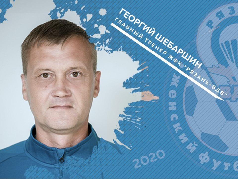 У «Рязани-ВДВ» новый главный тренер