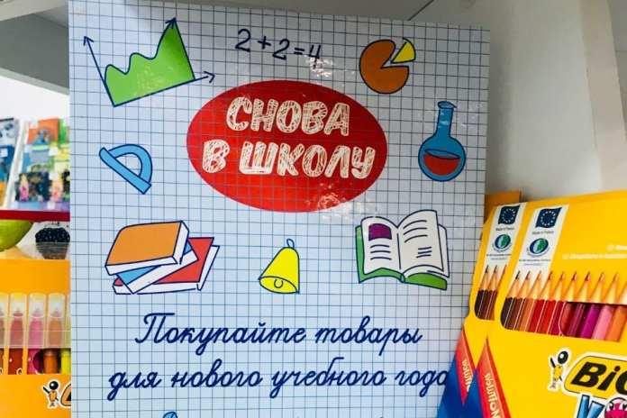 «Снова в школу» - ежегодная акция стартовала во всех почтовых отделениях Рязани и Рязанской области