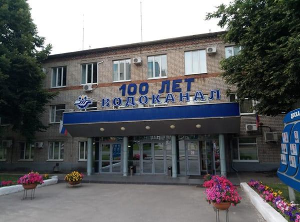 Елена Волкова: Нет необходимости в концессии водоканала