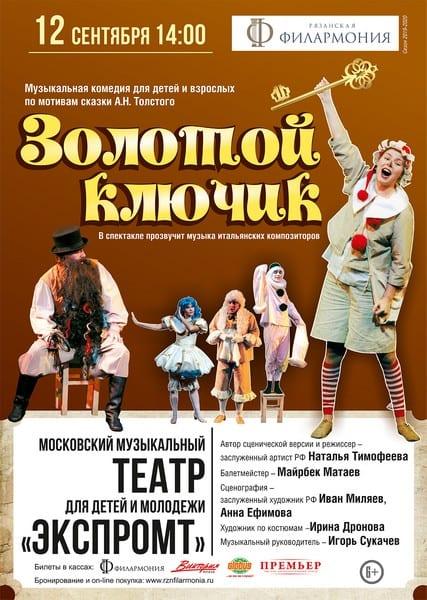 Рязанцев приглашают на спектакль «Золотой ключик»