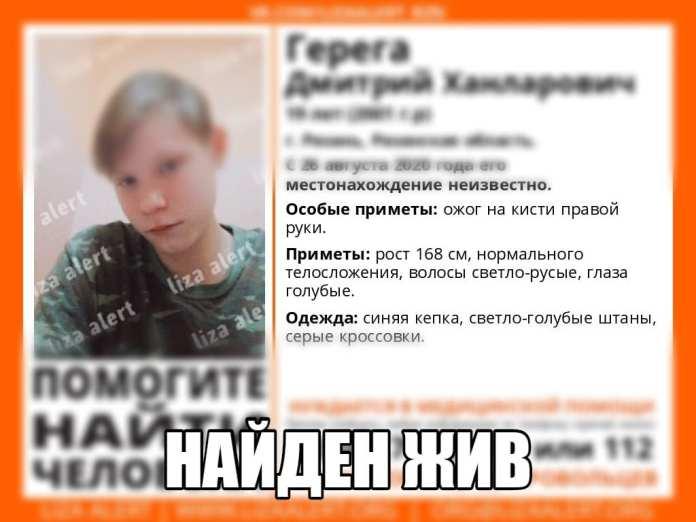 Пропавшего в Рязани 19-летнего юношу нашли