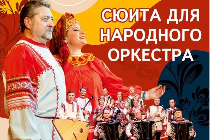 Рязанцы услышат сюиту для народного оркестра