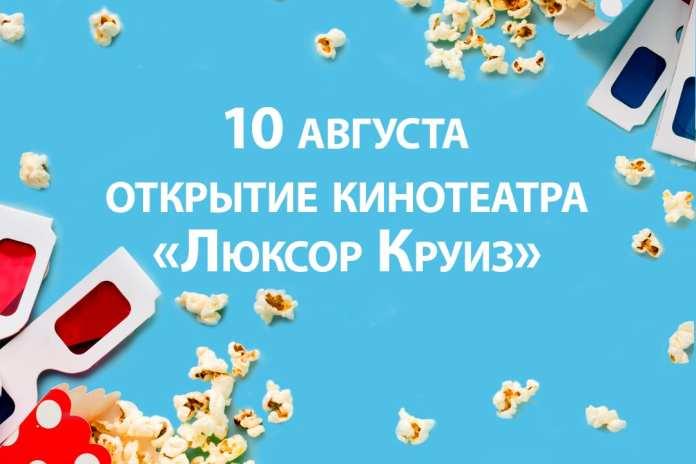 Кинотеатр «Люксор» в Рязани приступает к работе