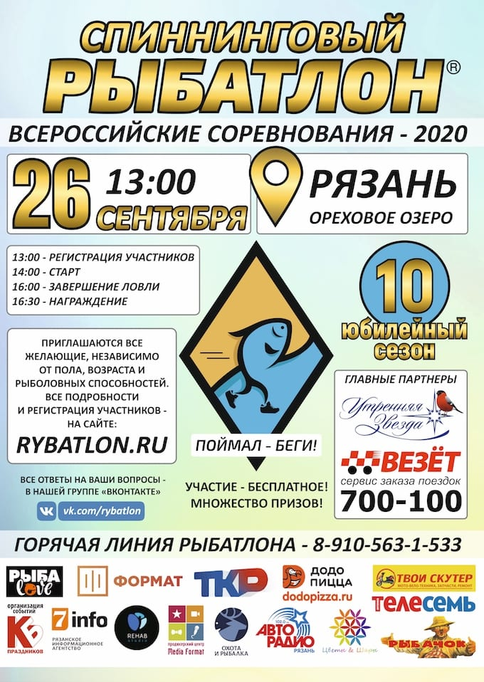 26 сентября в Рязани пройдут соревнования по спиннинговому рыбатлону