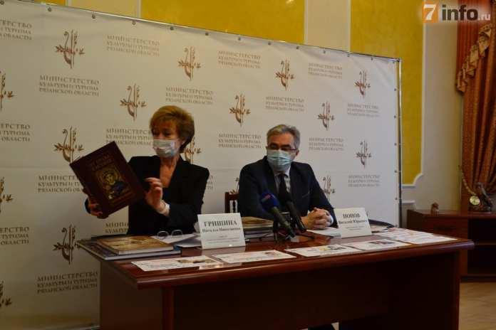 В Рязани выберут книгу года