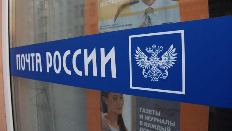 В Рязанской области Почта России предлагает 30% скидку на подписку