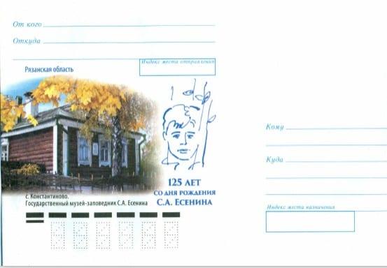 Рязанская почта выпустила конверт в честь 125-летия Есенина