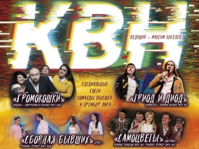 Рязанская лига КВН дарит всем студентам скидки на билеты
