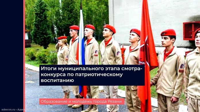 В Рязани подвели итоги смотра-конкурса по патриотическому воспитанию