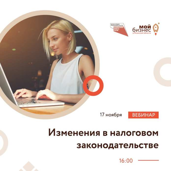 Предпринимателям Рязанской области расскажут об изменениях в налоговом законодательстве