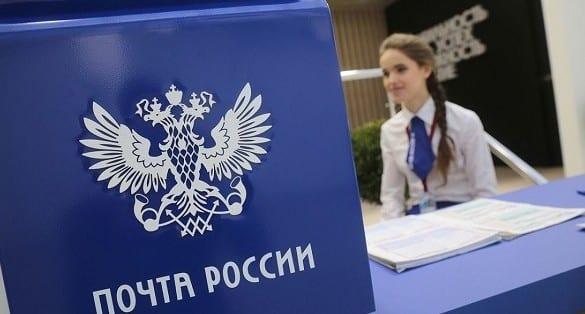Почта России в Рязанской области повысила зарплату сотрудникам отделений почтовой связи