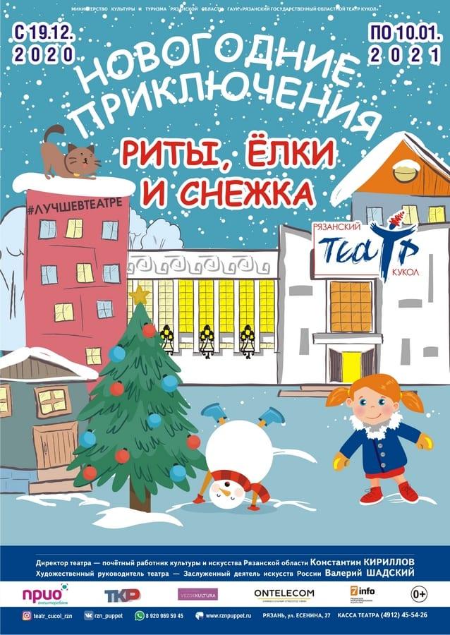 Театр кукол приглашает рязанцев на новогодние спектакли