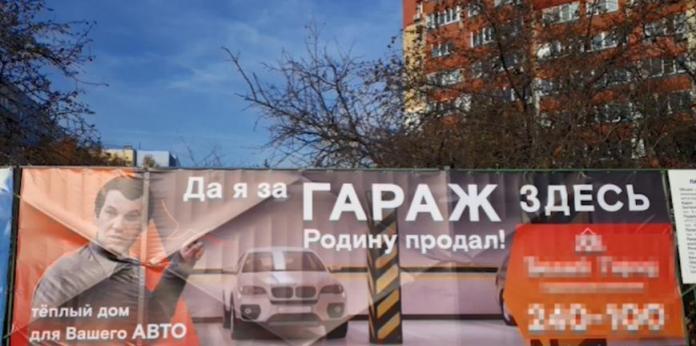 В Рязани убрали вызвавший возмущение горожан рекламный баннер