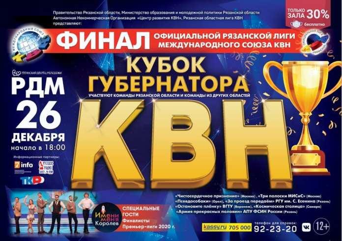 Рязанцев приглашают на финал Официальной Рязанской лиги МС КВН