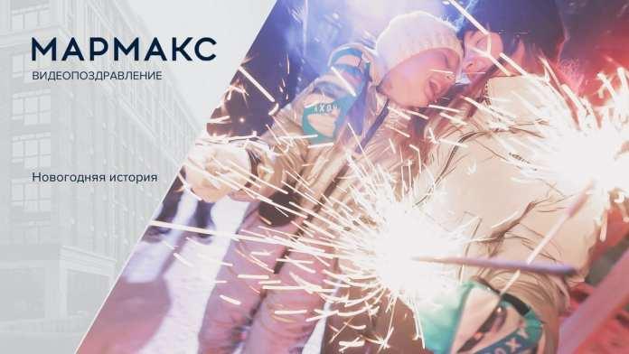Компания «Мармакс» сняла новогодний ролик при участии симфонического оркестра и жителей города