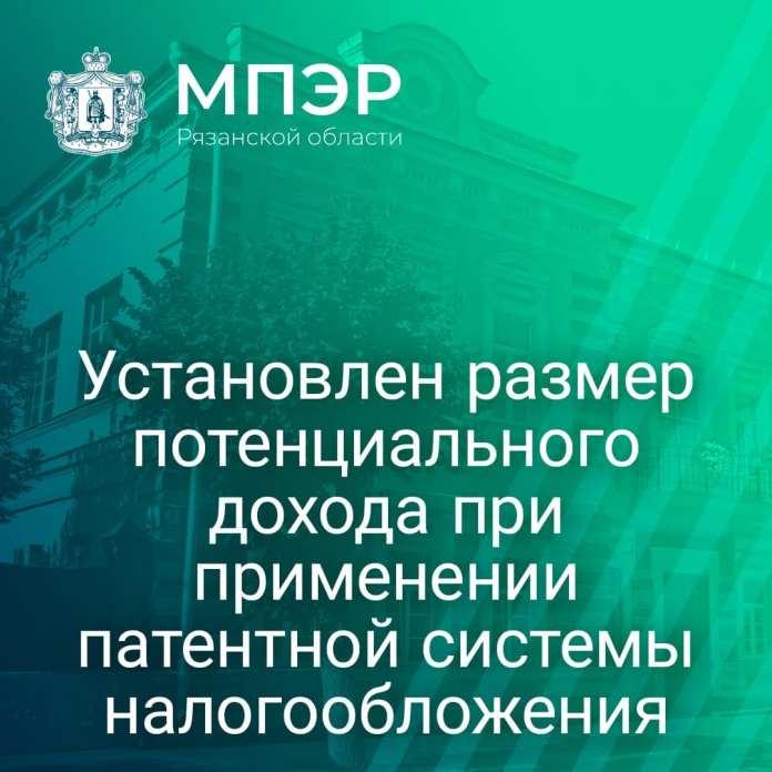 В Рязанской области установлен максимальный размер дохода при применении патентной системы налогообложения