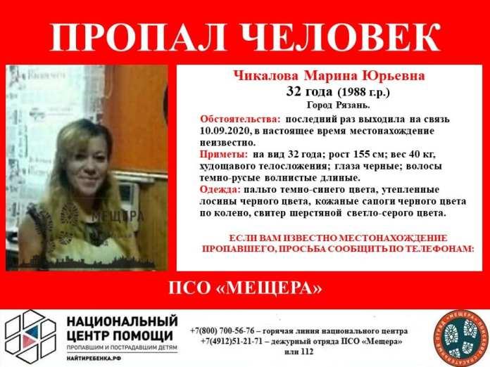 В Рязани ищут пропавшую женщину