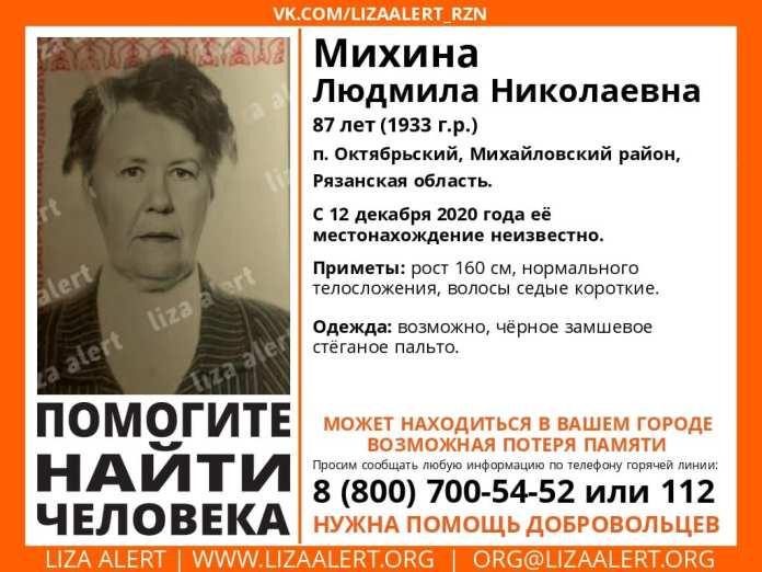 В Рязанской области пропала 87-летняя женщина