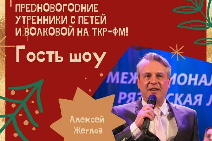 Алексей Жеглов станет гостем «Предновогоднего утренника с Петей и Волковой»
