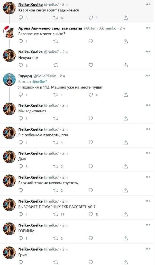 Twitter удалил аккаунт бывшей жительницы Рязани, погибшей на пожаре в Екатеринбурге