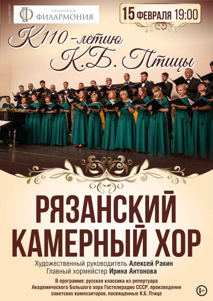 В Рязанской филармонии состоится концерт к 110-летию Клавдия Птицы